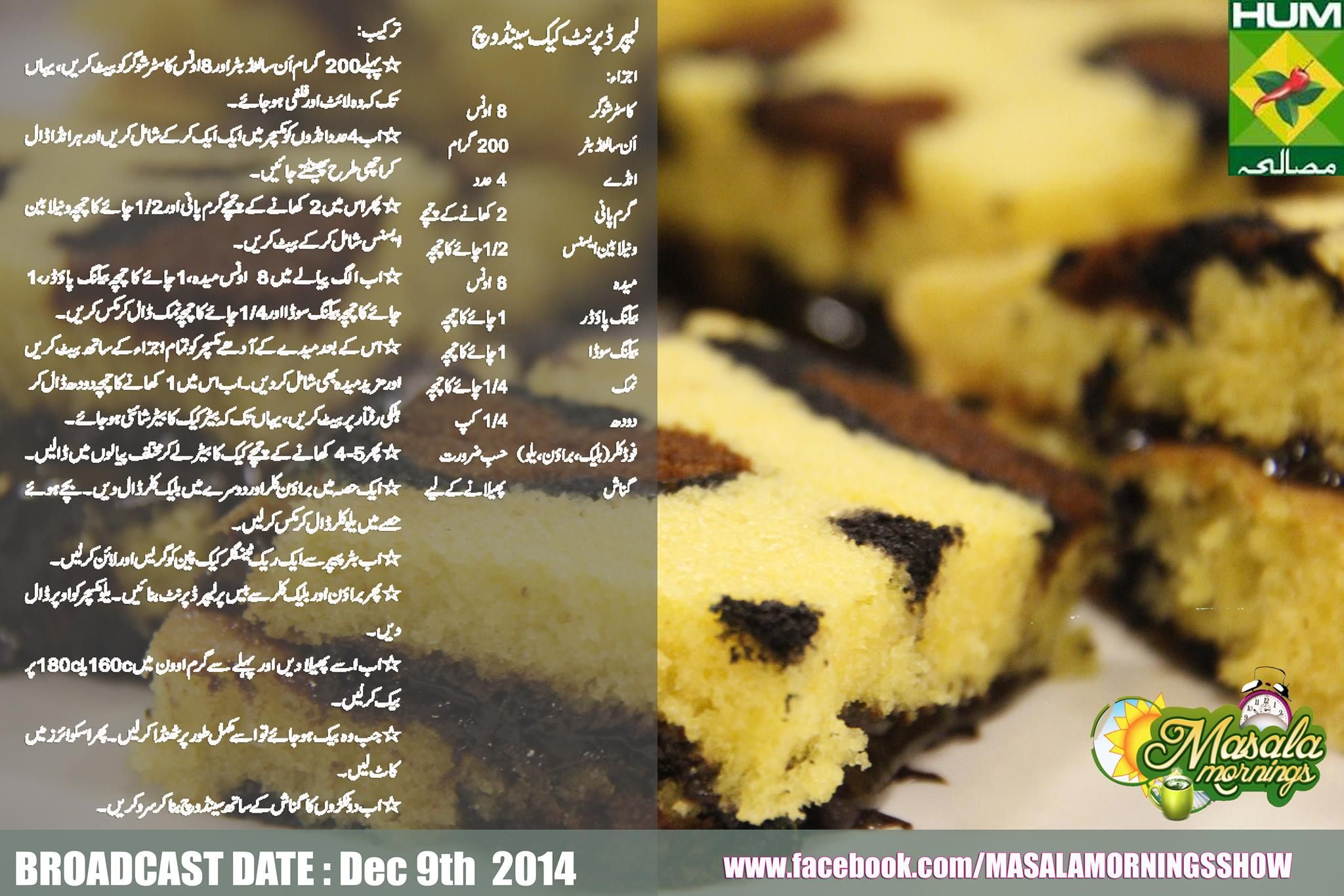 Cake Recipes In Urdu With Pictures: #Leopard #Print #Cake #Sandwich