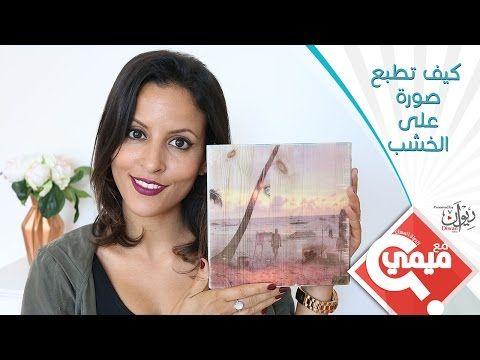 طريقة فنية لطبع صورة على الخشب مع ميمي Youtube With Images Color Youtube Decoupage