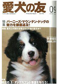 愛犬の友  2005年9月号