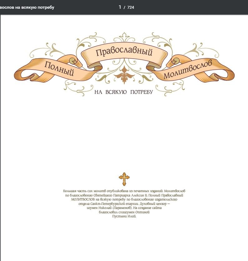 Скачать бесплатно православный молитвослов mp3