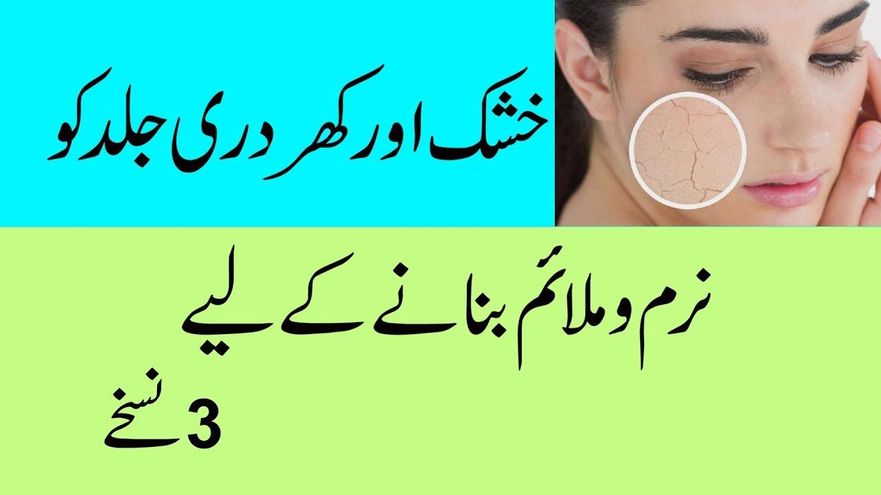 Home Remedies For Dry Skin On Face In Winter In Urdu Hindi Chehre Ki K Dry Skin On Face Dry Skin Remedies Makeup Tips For Dry Skin