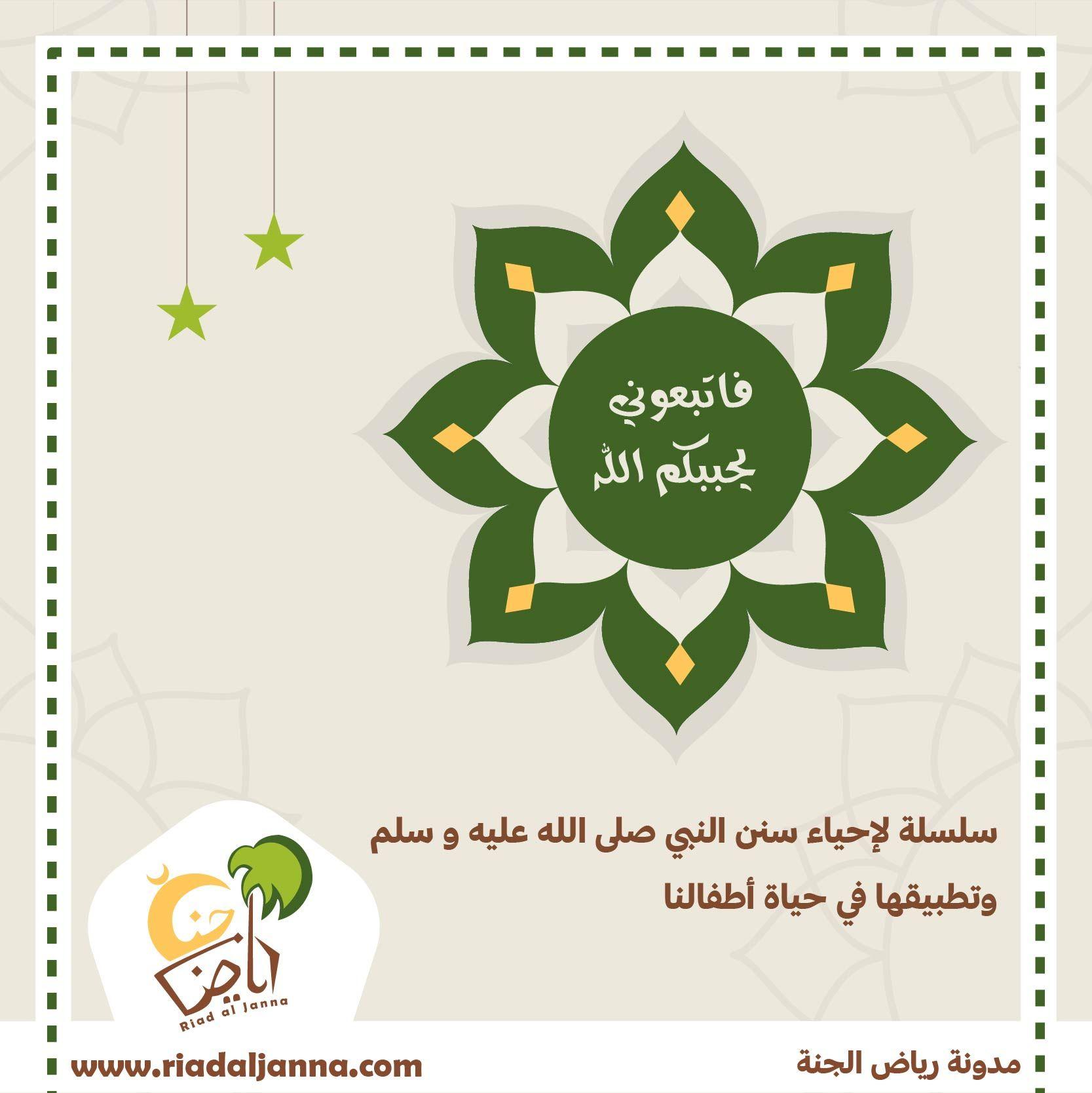 رياض الجنة الصفحة 2 من 18 مطبوعات دعوية و تعليمية هادفة وممتعة Arabic Kids Islamic Books For Kids Islam For Kids