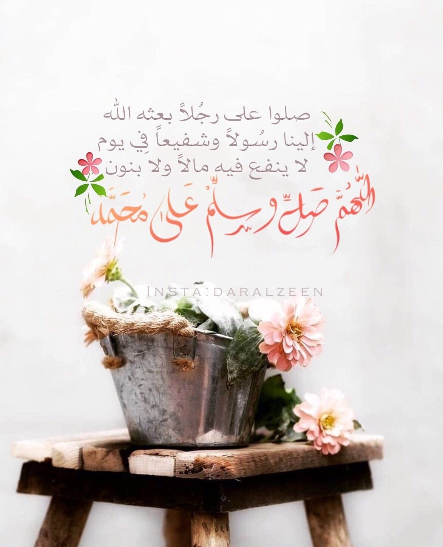 صلوا على النبي محمد صلى الله عليه وسلم
