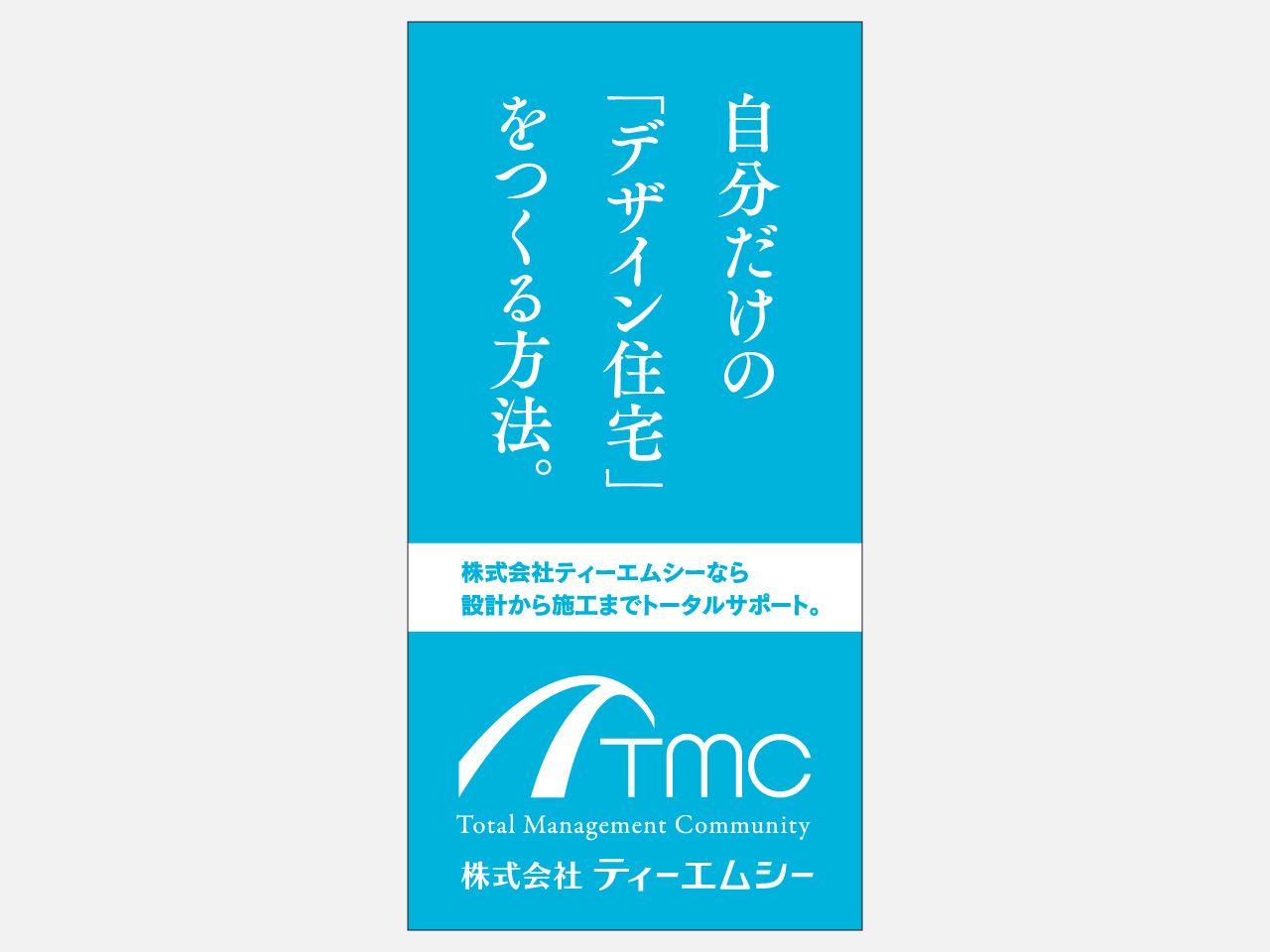 TMC様 足場シート|COLORS カラーズ|山口県岩国市 グラフィックデザイン 広告制作