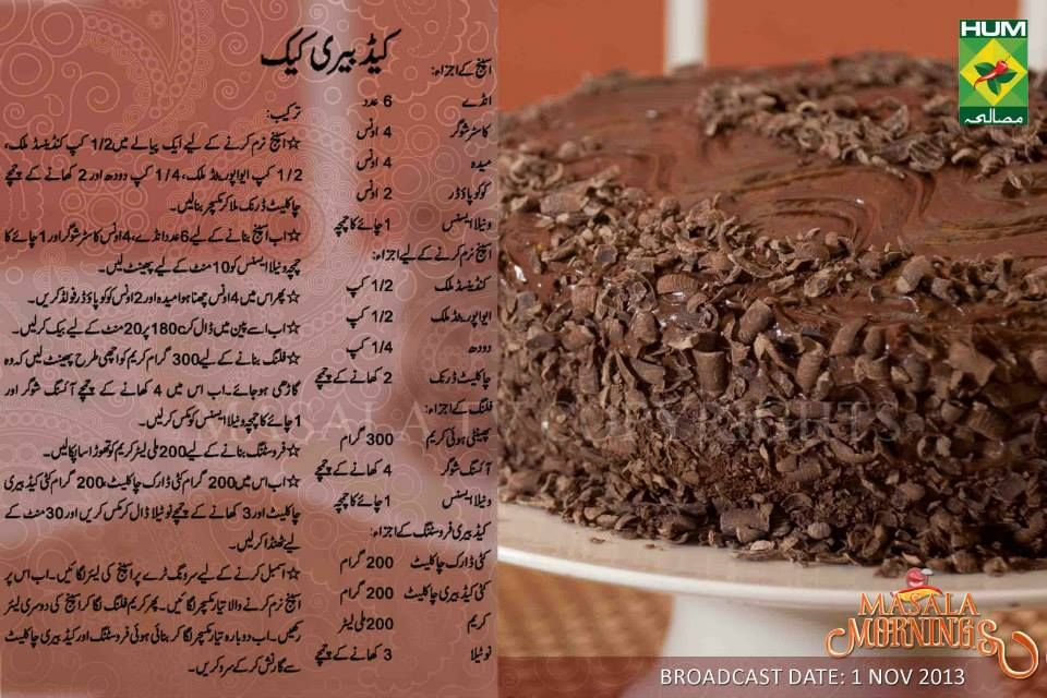 Cake Icing Recipe In Urdu: Recipe Of Chocolate Mousse Cake By Shireen Anwer