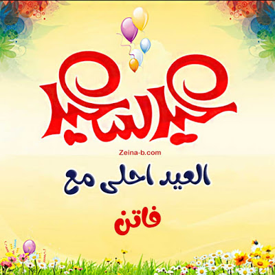 عيد سعيد يا فاتن صور مكتوب عليها اسم فاتن Neon Signs Happy Eid Calm Artwork