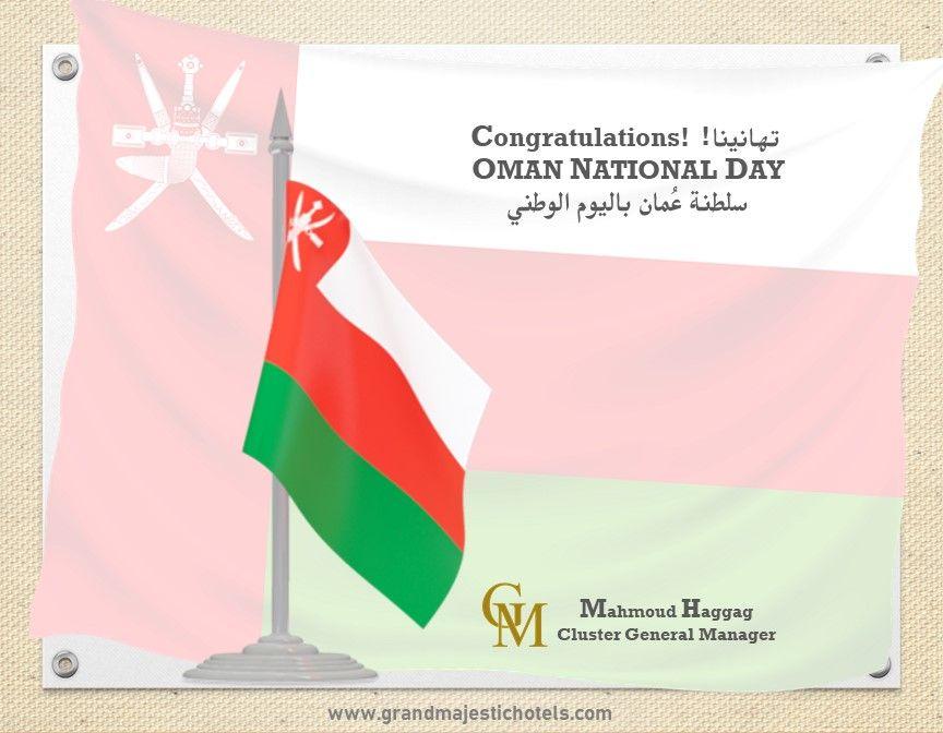 Congratulations تهانينا Oman National Day سلطنة ع مان باليوم الوطني In 2020 Majestic Hotel Oman National Day National Day