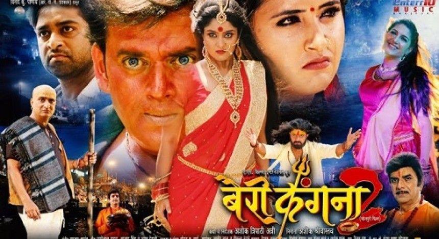 Bairi Kangna 2 Bhojpuri Movie Box Office Movie Posters Poster