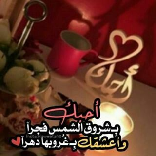 Pin By مها عيون المها Maha Maha On احبك Sweet Love Quotes Love Quotes Love Words