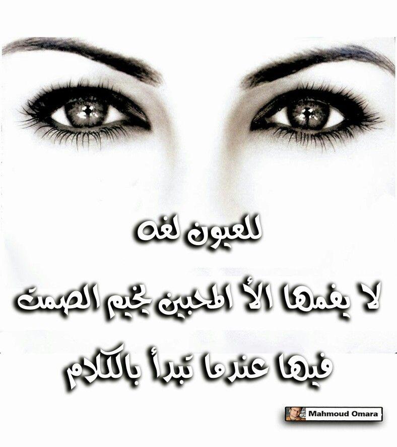 للعيون لغه م Quotes Arabic Words Words