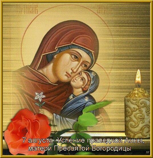 с днем святой праведной анны поздравление венге того, что
