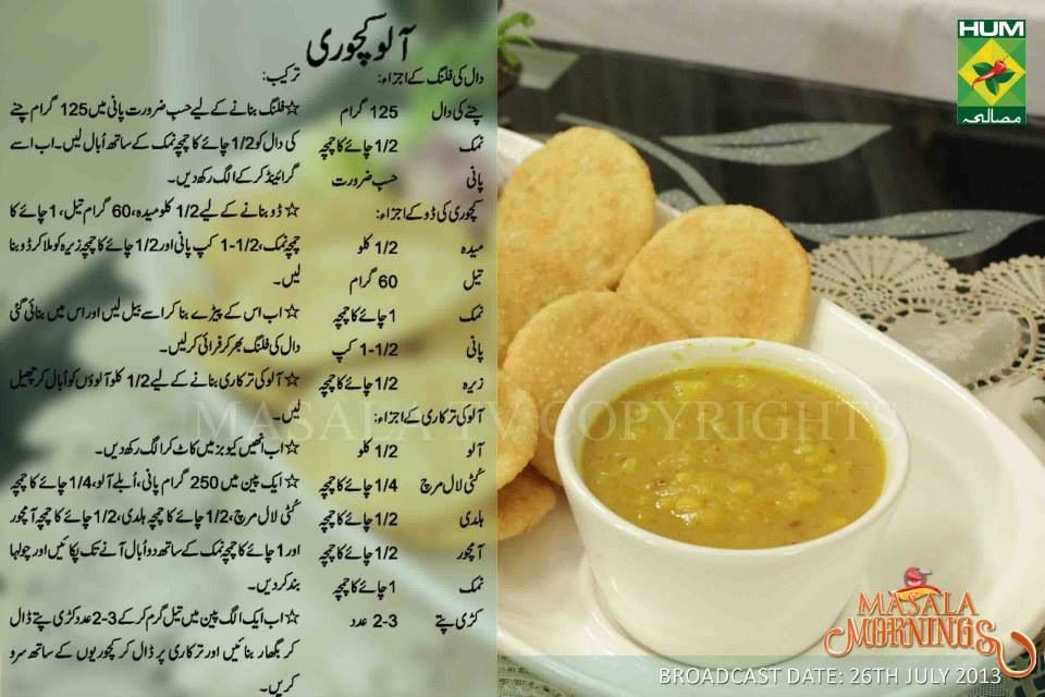 Aloo Ki Kachori Cooking Recipes In Urdu Chaat Recipe Cooking
