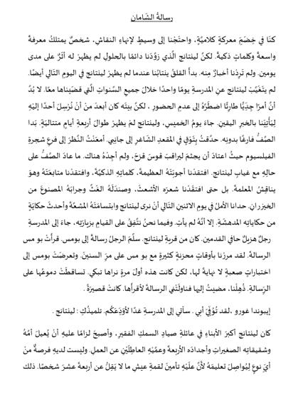 اللغة العربية الاختبار المركزي رسالة شامان للصف التاسع مع الإجابات Words Word Search Puzzle