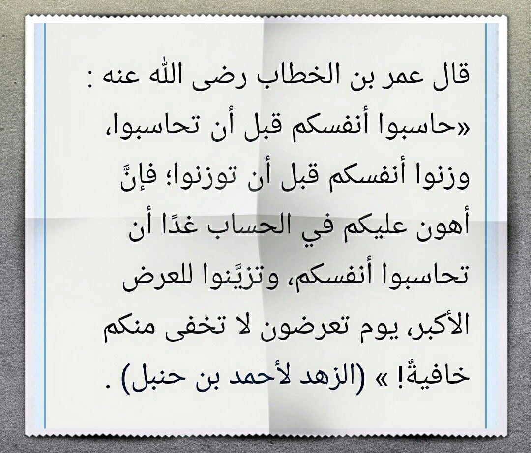 من اقوال عمر بن الخطاب Quotes Arabic Quotes Free Ebooks Download Books