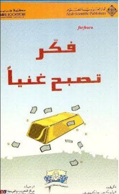 تحميل كتاب فكر تصبح غنيا