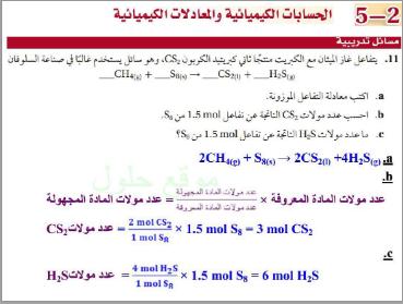 الكيمياء ثاني ثانوي النظام الفصلي الفصل الدراسي الثاني Math Math Equations