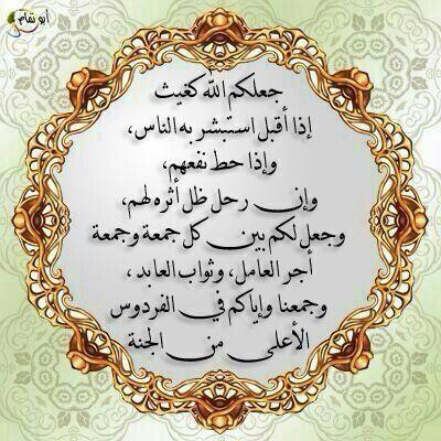 جمعنا و اياكم في الفردوس الاعلى Arabic Calligraphy Art Calligraphy Art Arabic Love Quotes