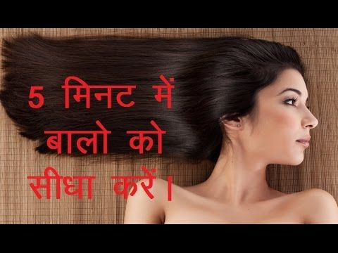 Permanent Hair Straightening At Home Using Natural Ingredients Youtube Straight Hairstyles Hair Straightening Treatment Easy Hair Color