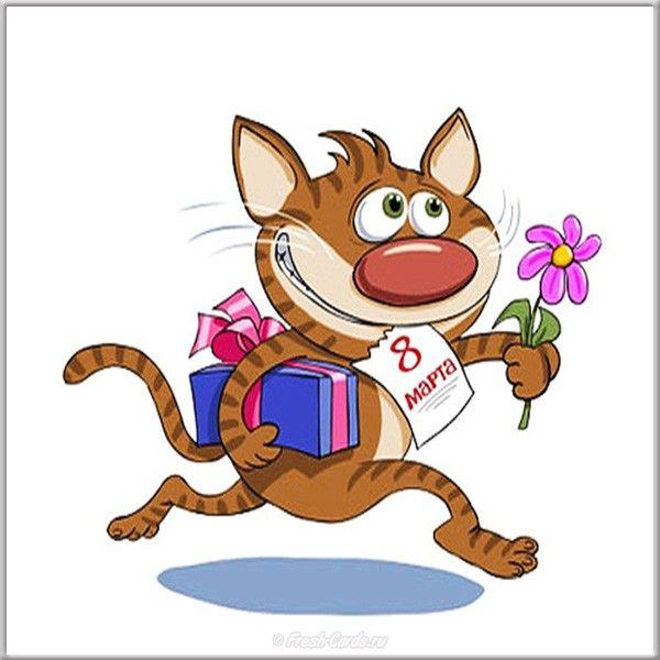 С 8 марта открытка кот