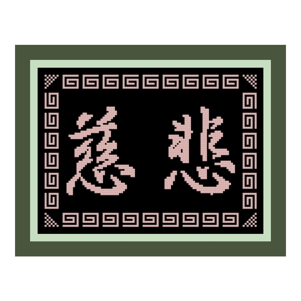 Compassion chinese symbolkanji cross stitch pattern pdf compassion chinese symbolkanji cross stitch pattern pdf 500 buycottarizona