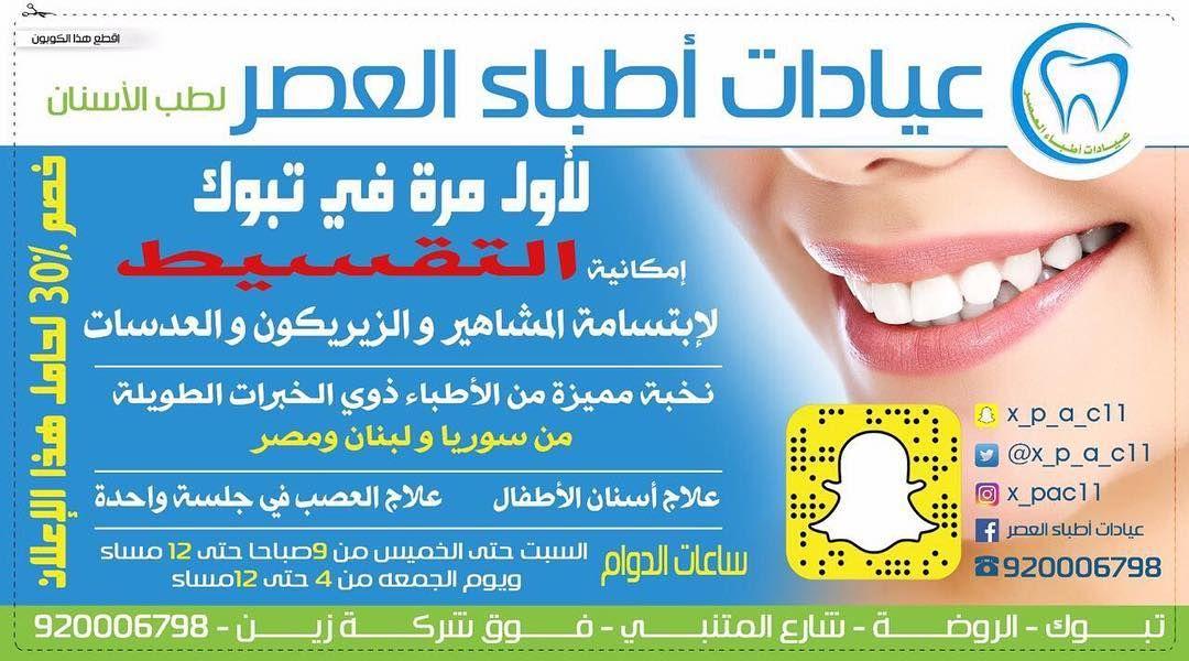 معلومات عن الاإعلان اطباء العصر عروض متجدده ب افضل الاسعار معلومات يوميا في طب الاسنان عيادة اطباء العصر Atabaalasat Lis
