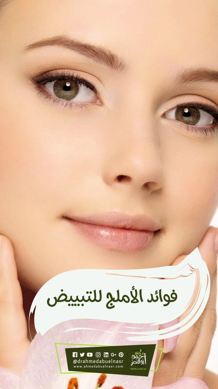 فوائد الاملج للتبيض Face Baby Face