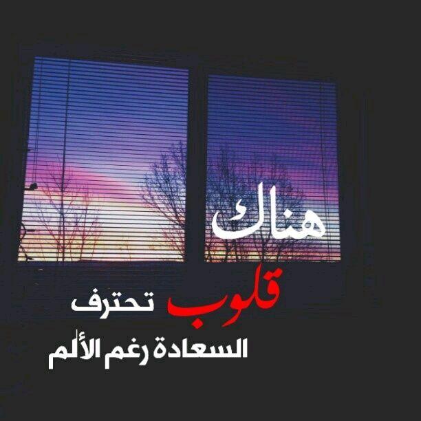 السلام عليكم قال الله تعالى ورحمت ي وس عت ك ل شيء وس عت كل لحظة ألم وكل