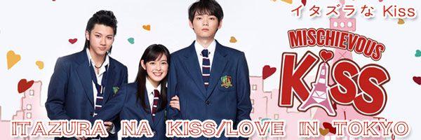 イタズラなKiss~ Ep 15 Torrent /  Itazura Na Kiss | Love in Tokyo Ep 15 Torrent, available for download here: http://ymbulletin.blogspot.com/