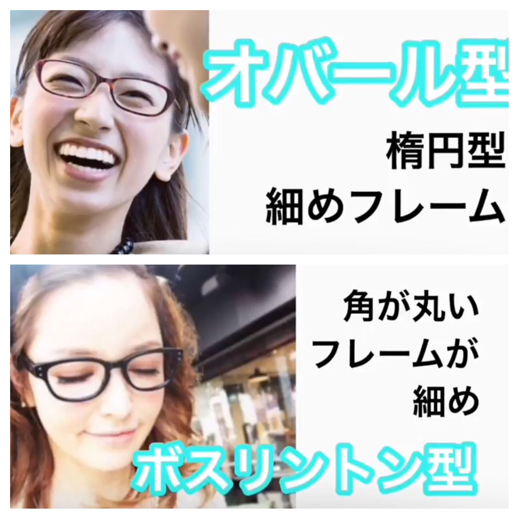791ac2a5849494 骨格診断ウェーブに似合うメガネ …フレームが細くて丸みがあるものを選ぶ  ひよりスタイリングから引用。オバールじゃなくてオーバルの間違いだと思われ(-_-)