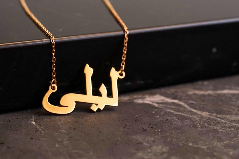 Photo of Arabic Necklace Custom Name Arabic Jewelry Personalized Arabic Calligraphy Islamic Font Islamic Calligraphy Gift Personalized  jewelry
