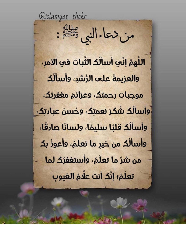 من ادعية الرسول صلى الله عليه وسلم Ramadan Islam Allah