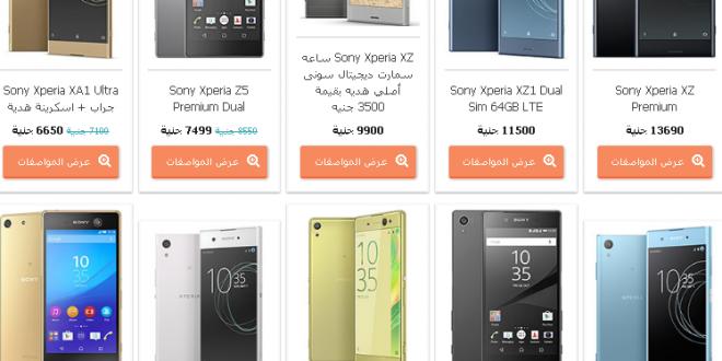 اسعار سوني في محلات الشناوي بأحدث الأسعار ميكساتك Electronic Products Phone Electronics