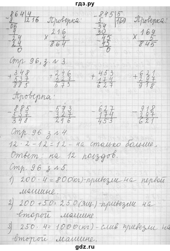 Виноградова 1 по учебник решебник класс часть матем 4