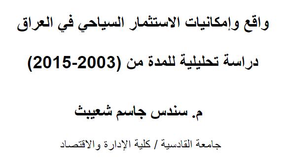 الجغرافيا دراسات و أبحاث جغرافية واقع وإمكانيات الاستثمار السياحي في العراق دراسة Places To Visit Geography Visiting
