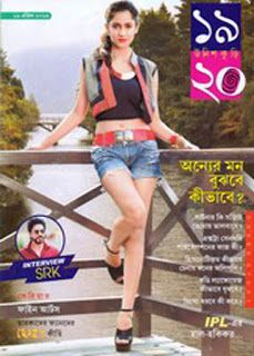 Bangla Books Bangla Magazine Bengali Pdf