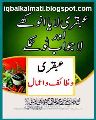Islamic Wazaif Aur Totky Ubqari Urdu Book by Hakeem Tariq
