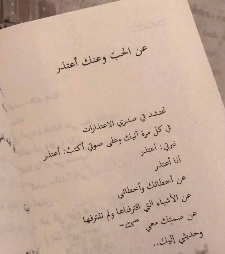 عن الحب وعنك أعتذر الأغاني التي بيننا لـ محمد التركي Words Quotes Wisdom Quotes Life Snapchat Quotes