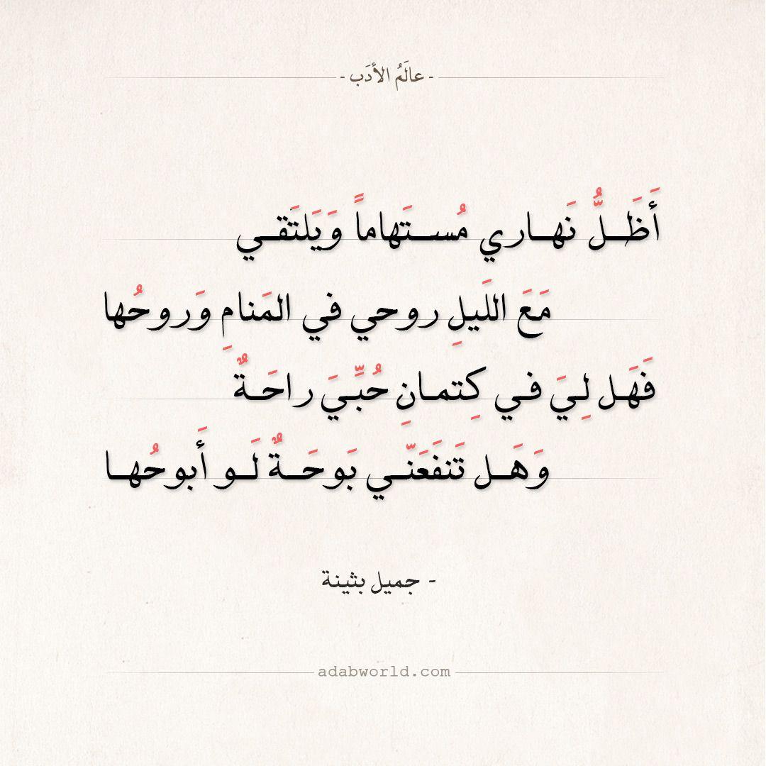 شعر جميل بثينة فهل لي في كتمان حبي راحة عالم الأدب Arabic Poetry Arabic Love Quotes Arabic Quotes