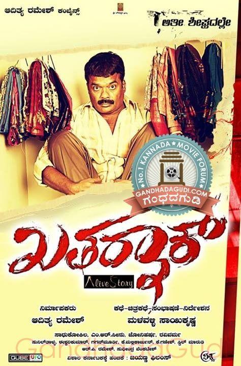Khatarnak Kannada Movie Poster Chitragudi Gandhadagudi