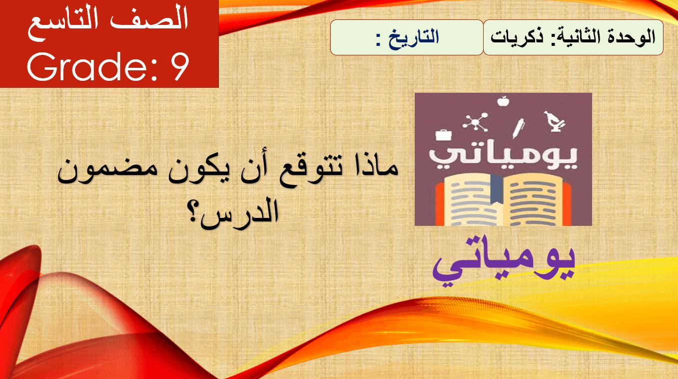 بوربوينت درس يومياتي لغير الناطقين بها للصف التاسع مادة اللغة العربية Alignment Captions