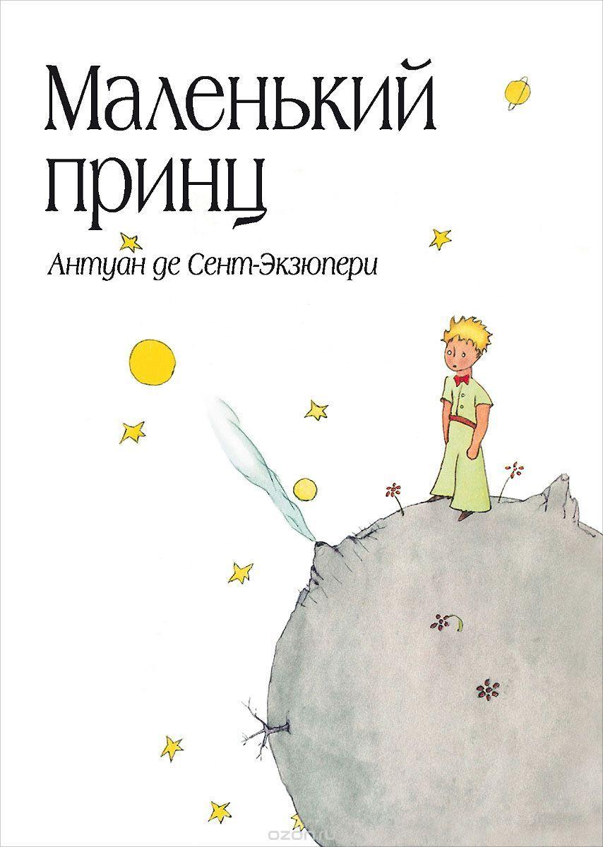 Книга маленький принц скачать
