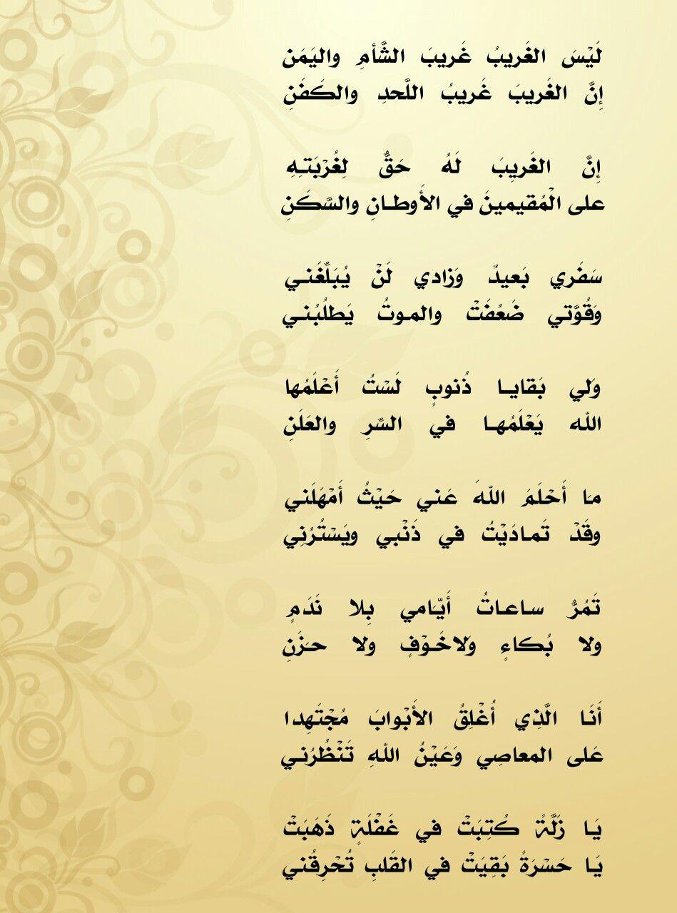 Pin By بسم الله الرحمن الرحيم On عربي Math Math Equations