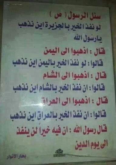Kh قال الرسول الأعظم محمد صلى الله عليه وآله وسل م Iraq Newspapers Literature