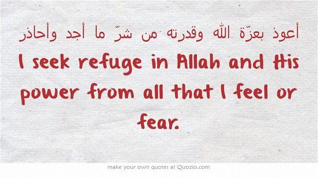 أعوذ بعز ة الله وقدرته من شر ما أجد وأحاذر I Seek Refuge In Islamic Quotes Own Quotes Quotes