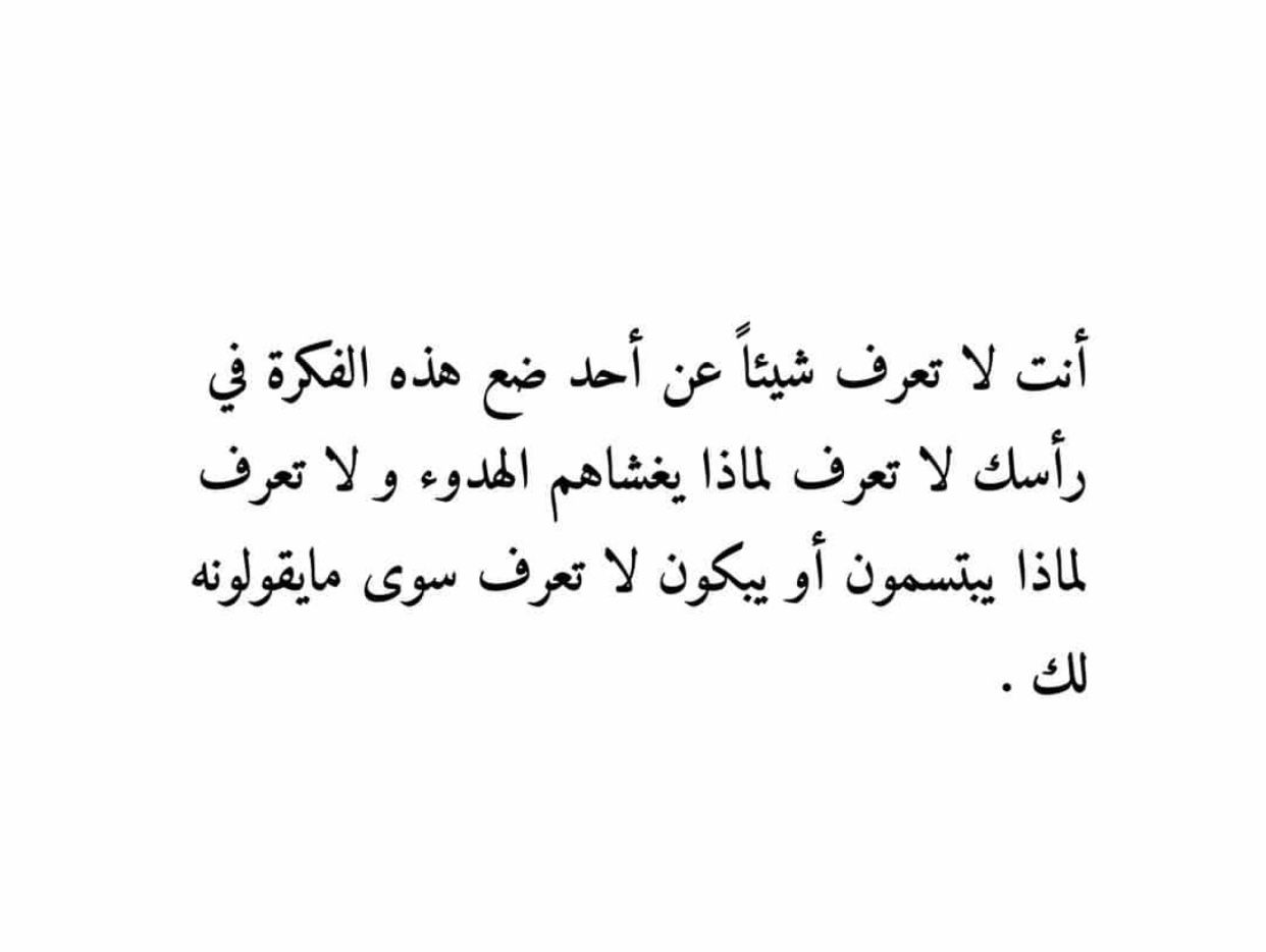 Pin By H On صحيح True Beautiful Arabic Words Arabic Quotes Arabic Words
