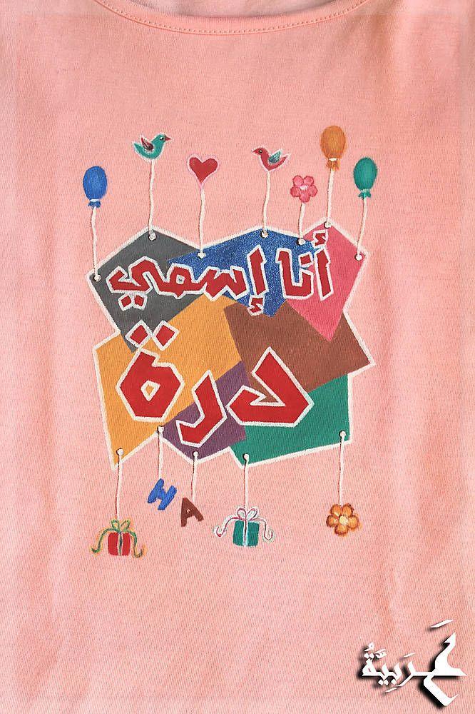 Detské oblečenie - Tričko - Ana Esmi Dorra