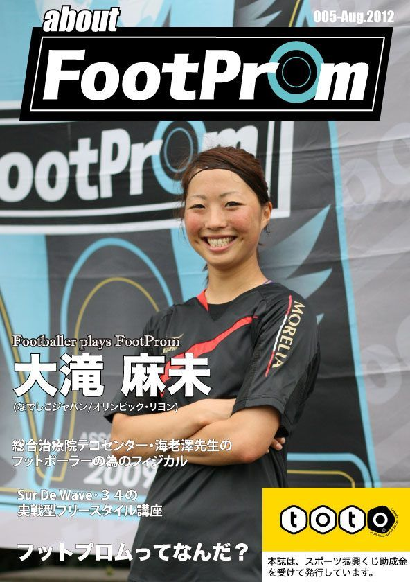 FootProm