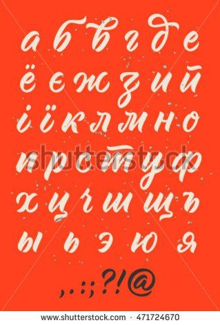 vector cyrillic alphabet, russian and ukrainian letters, calligraphy