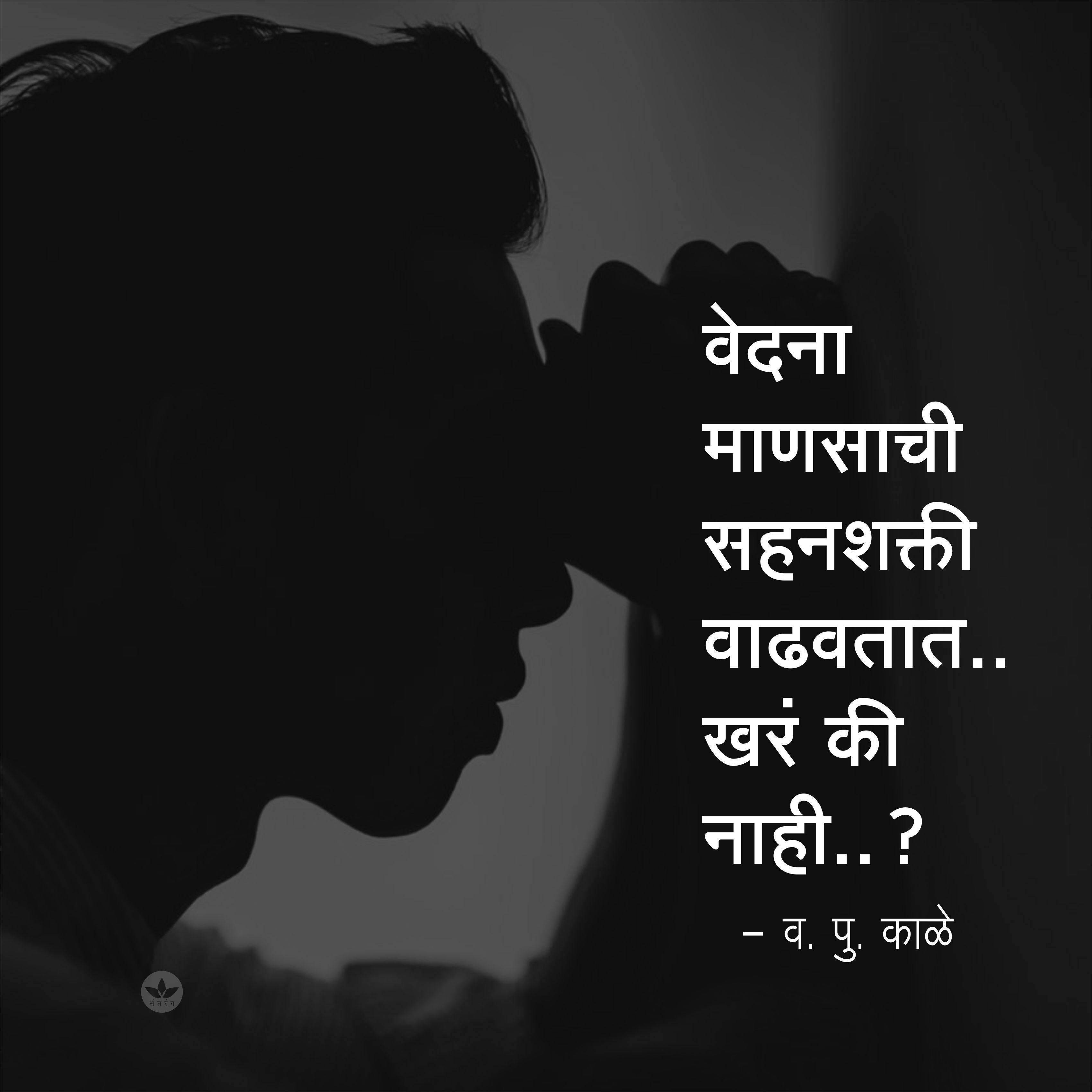 Good Things In Life Marathi