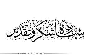نتيجة بحث الصور عن عبارة شهادة شكر وتقدير Lotr Funny Arabic Calligraphy Arabic